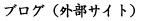 兵庫県三田市リラクゼーションマッサージ店【もみ処 癒る癒る(ゆるゆる)】ブログ(外部サイト)へのリンク