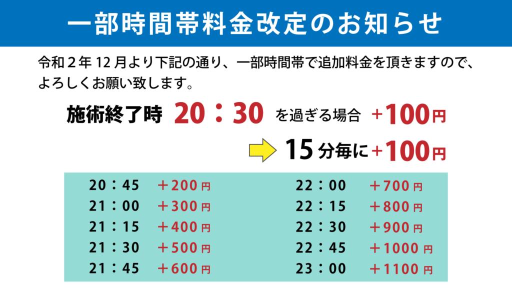 一部時間帯料金改定のお知らせ|2020-12-01